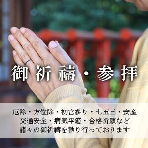 御祈禱・参拝